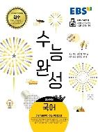2018학년도 수능완성 국어