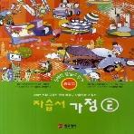 2019년- 원교재사 중학교 중학 가정 2 자습서 중등 (김기수 교과서편) - 3학년