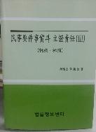 민사요건사실과 입증책임3(친족,상속)(이종건/법률정보센터)