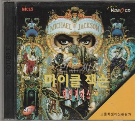 [VCD] Michael Jackson - Dangerours