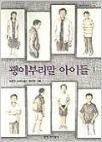 괭이부리말 아이들 1~2 - 창비문고 김중미 소년소설(전2권완결)
