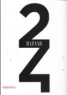 바자 2020년-8월호 창간24주년 부록 (24인의작가가 창작한표지) (신208-8