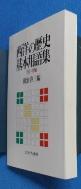 西洋の歷史基本用語集 古代.中世編 [일본서적]/ 사진의 제품 :☞ 서고위치:RH 4 * [구매하시면 품절로 표기됩니다]
