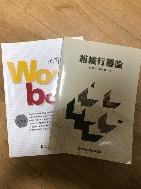 (워)조직행태론(2018-1) 22쇄인쇄(2017)