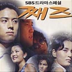 O.S.T - 째즈 (SBS 드라마 스페셜)
