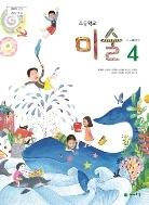 초등학교 미술 4 (2015개정교육과정)  (교과서)