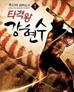 타격왕 강현수 1-8 완결