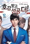 호감 받고 성공 더 1-12 완결 ☆북앤스토리☆