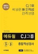 2019 하반기 에듀윌 CJ그룹 종합적성검사 #