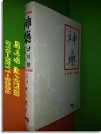 신약 神藥 (1986년초판)