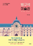 방구석 미술관(10만 부 기념 스페셜 에디션) / 조원재