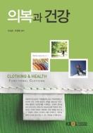 의복과 건강 (워크북 포함)