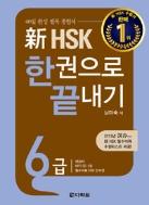 新 HSK 한권으로 끝내기 6급 ★★단어장.CD없음★★