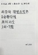 18년 4월 노무사2차 최중락 경영조직론 2순환강의 모의고사 1회-7회 #