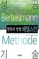 성공기술 - 변화의 방법 베텔스만 매력적이고 인간적인 10가지 성공비밀 1판1쇄