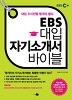EBS대입자기소개서바이블(대입수시전형합격의열쇠