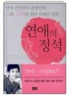 연애의 정석 - 연애 컨설턴트 송창민의 그와 그녀를 위한 특별한 강의 초판1쇄