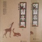 해월유록(海月遺錄) 세트(상. 하 전2권) [양장/1999초판]