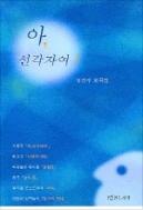 아 선각자여 - 극작가 정진수 희곡집 초판1쇄