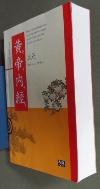 황제내경 /사진의 제품 /상현서림 /☞ 서고위치 :KT 5  *[구매하시면 품절로 표기됩니다]