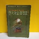 한국가요 대전집