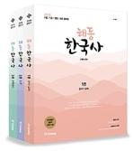 2018 신영식 해동한국사 - 전3권