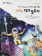 보이지 않는 세계가 여는 미래 나노 테크놀로지 (2008년 개정증보판)