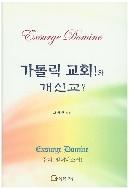 가톨릭 교회와 개신교 - 주여! 일어나소서! (서한규, 2012년) [양장]
