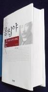 몽십야 [상현서림]  /사진의 제품  ☞ 서고위치:MH 3  * [구매하시면 품절로 표기됩니다]