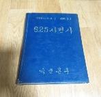 6.25사변사(양장) /1959년초판본/실사진첨부/층2-1