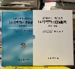 고려수지침 서금요법 14기맥학 (제3개정판)