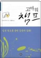 고마워 챔프 - 일본 열도를 울린 감동의 실화! (1판1쇄)