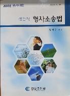 객관식 형사소송법 - 2008년 완전개정판, 경찰승진,채용 대비 재판 발행