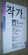 내일을 여는 작가 (계간) - 창간호 (1995 겨울) (1995년 초판)