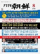 월간 조선 2018년-8월호 Vol.461 (신217-6)