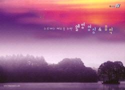 [DVD] 스트레스 해소를 위한 웰빙영상 & 음악 (미개봉)