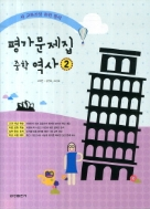 금성출판사 중학 역사2 평가문제집