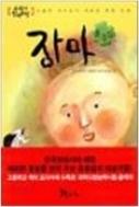 장마 (2008년 초판2쇄)