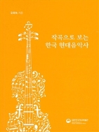 작곡으로 보는 한국 현대음악사 #