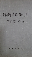 한국의 재발견 초판영인본(1970년)