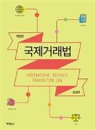 국제거래법 (김상만) - 개정판