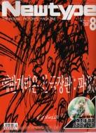 한국판 뉴타입 2009년-8월호 (Newtype) (부록포함) (신221-9)