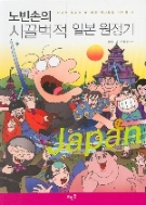 노빈손의 시끌벅적 일본 원정기 - 신나는 노빈손 세계 역사탐험 시리즈 4 (초판1쇄)