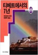 티베트에서의 7년 (세계산악 명저선 2)