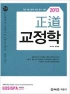 교정학(2013)(정도) /하기수