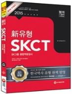 신유형 SKCT SK그룹 종합역량검사 (2015)