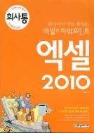 회사에서 바로 통하는 엑셀 &파워포인트 2010 전2권 (CD 포함)