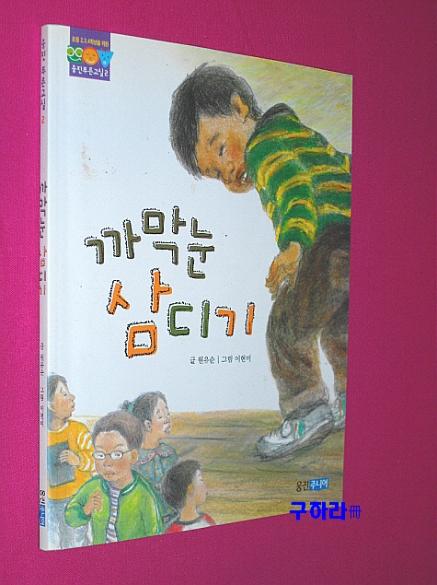 까막눈 삼디기 //56-2