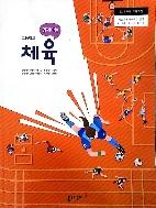 고등학교 체육 교과서 주명덕 동아출판 -2015 개정 교육과정