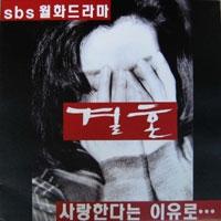[LP] SBS 월화드라마 - 결혼